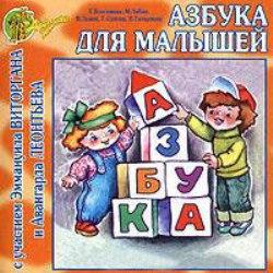 Азбука для малышей. 000860