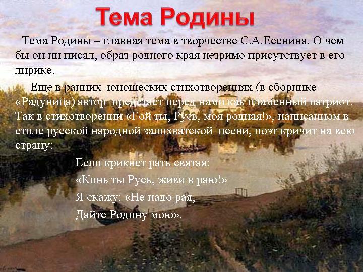 Есенин образ родины стих
