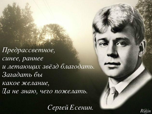 Картинки по запросу Сергей Есенин - Не жалею, не зову, не плачу
