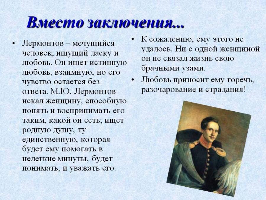 Стихи Лермонтова Пугающая и манящая бездна