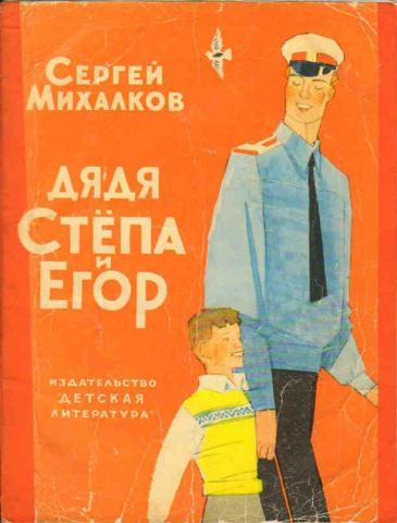 Сергей михалков дядя степа с картинками читать 16